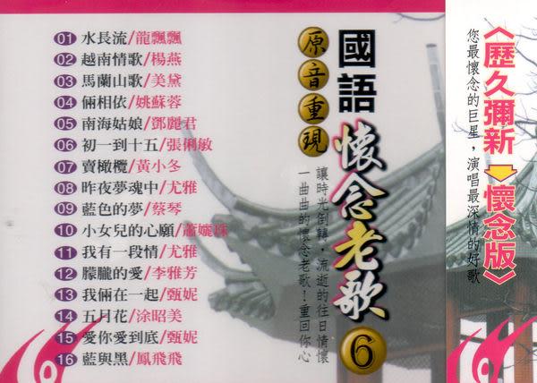 原音重現 國語懷念老歌 第6輯 CD (音樂影片購)