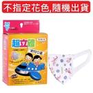 【醫康生活家】北極熊3D幼兒立體醫療口罩...