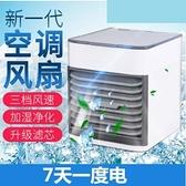 現貨-迷妳冷風機省電小空調電風扇加濕器辦公室家用臥室小型便攜制冷機  suger