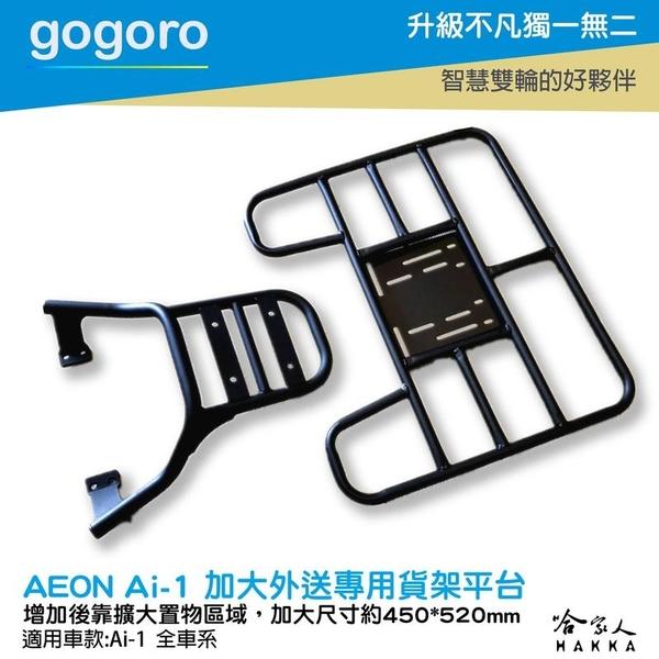 AEON Ai-1 專用貨架 加大貨架 宏佳騰 置物架 後貨架 外送 送貨 g3 ai-1 EC-05 哈家人