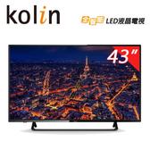 【限量特價】KOLIN歌林 43吋 LED液晶電視 KLT-43EE01 原廠公司貨