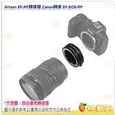 Altson EF-RP轉接環 EF-EOS-RP 自動對焦 光圈控制 Canon 佳能 適用 公司貨