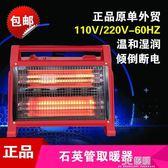 220V60hz石英管取暖器 110v電暖器 船用取暖器 帶加濕功能igo 3c優購