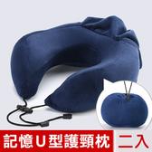 【米夢家居】高支撐慢回彈記憶棉可收納旅行U型枕/頸枕-藏青(二入)
