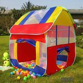 現貨五折 兒童帳篷室內戶外超大房子寶寶家用海洋球池玩具游戲屋3歲小帳篷 10-1