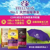 【買兩包送折疊傘*1】*King Wang*Wellness《CORE無穀系列-幼貓|成貓經典|成貓田園|室內貓》5磅
