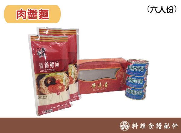 料理食譜-肉醬麵(六人份)