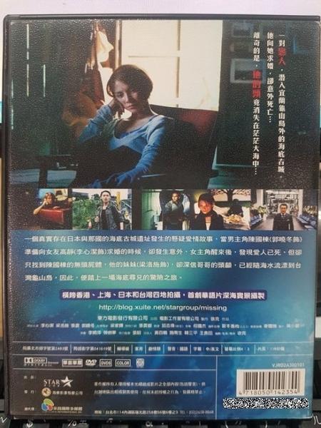 挖寶二手片-H01-001-正版DVD-華語【謎屍】-李心潔 梁洛施 張震 郭曉冬(直購價)