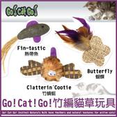 *WANG *美國《Go Cat Go 爆走狂貓》天然的竹編貓咪玩具系列 出貨