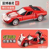 跑車模型合金汽車玩具車兒童仿真回力聲光車模男孩成人模型車擺件 js18176『Pink領袖衣社』