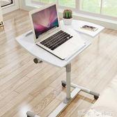 多功能簡約現代電腦桌筆記本電腦桌床上電腦桌置地行動升降床邊桌 igo 「潔思米」