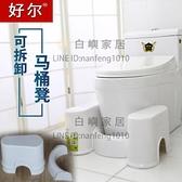 加厚塑料孕婦馬桶墊腳凳廁所坐便凳蹲便凳兒童蹲坑凳墊腳凳子【白嶼家居】