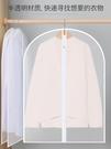 衣物防塵袋 防塵罩衣服防塵套掛式衣物防塵袋加厚掛衣袋家用大衣罩衣袋西裝套 小宅女