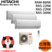【HITACHI日立】22+22+36 變頻1對3分離式冷氣RAM-86NK/RAS-22+22+36歡迎來電洽詢