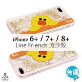LINE 流沙殼 iPhone 6 7 8 Plus + 5.5吋 手機殼 硬殼 立體浮雕 6s+ 保護套 閃鑽 亮片 正版授權