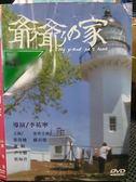 挖寶二手片-K08-070-正版DVD*華語【爺爺的家】-張復健*蕭穎*尹小駿*張如君