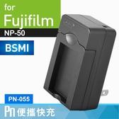 Kamera Fujifilm NP-50 電池充電器 替換式卡座 EXM PN 上座 卡匣 相容底座 NP50 (PN-055)