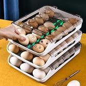 雞蛋盒 放雞蛋的用收納盒家用保鮮創意廚房裝食物整理架托抽屜式神器【快速出貨】