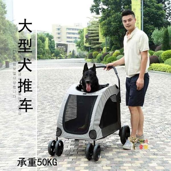 寵物推車 大狗四輪手推車寵物大型犬大空間外出行用品傷病犬多只戶外可摺疊T 3色