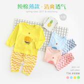 男女寶寶薄款內衣套裝長袖純棉嬰兒睡衣