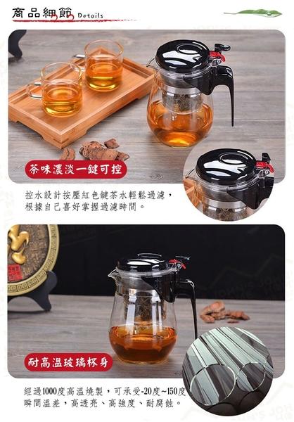 耐熱玻璃飄逸杯 750ml 一鍵按壓過濾泡茶杯泡茶壺 沖茶器 泡茶器【ZC0303】約翰家庭百貨