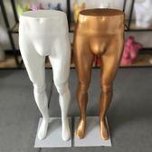 模具 格美詩模特道具男褲展示褲台下半身褲模褲模特商場模特架模特道具  創想數位DF