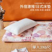 日式床墊;單人3X6尺5cm【普羅花園】;小資外宿;LAMINA台灣製