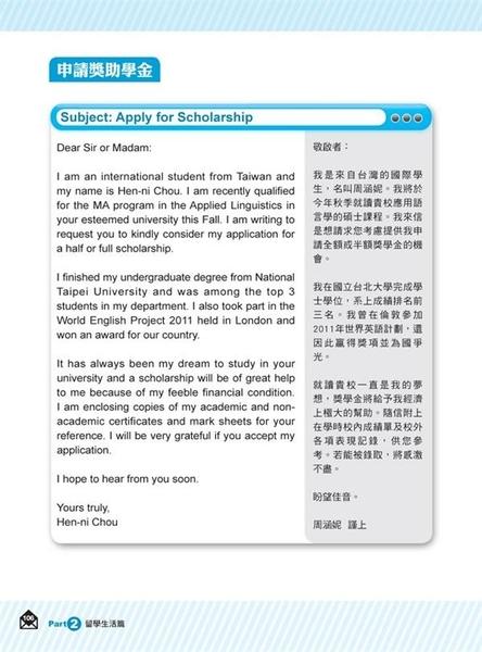 (二手書)英文E-mail好好貼萬用大全:一貼搞定求職、留學生活、考題篇