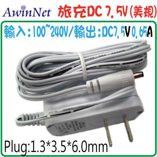 變壓器充電器電源供應器DC Adapter DC7.5V/650mA(美規)