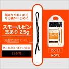 日本NOYL波浪型臉周細髮用髮夾(CO-...