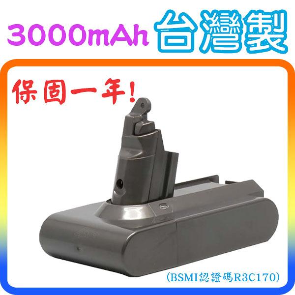 《台灣製》GreenR3 3000mAh Dyson V6 系列吸塵器適用 鋰電池 (台南可來店更換免工資)