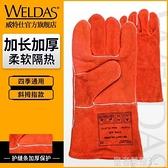 防護手套 威特仕10-2101電焊手套舒適隔熱防燙柔軟牛皮焊接工勞保工業手套