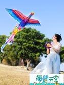 風箏 鳳凰風箏成人大型個性七彩風箏兒童微風易飛中國古風風箏高檔 【海闊天空】