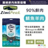 Pet'sTalk~ZiwiPeak巔峰 90%鮮肉無穀天然貓糧 - 鯖魚羊肉(400g)