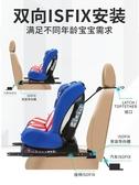 兒童安全座椅汽車用0-3-4-12歲嬰兒寶寶新生兒坐椅可躺isofix接口 歐亞時尚