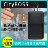 【CityBoss】直立皮套 戰術腰包 腰掛皮套 4.7吋-6.9吋 均有適用規格 蘋果HTC三星華碩 各大品牌 穿皮帶
