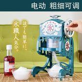 日本家用小型電動刨冰機綿綿冰雪花冰機碎冰機冰沙機炒冰機igo  麥琪精品屋