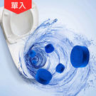 藍泡泡除味馬桶清潔劑 (單入) (購潮8...