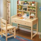 實木兒童學習桌椅套裝小學生寫字桌書桌鬆木課桌可升降寶寶學習桌 快速出貨免運