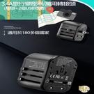 3.4旅行變壓器/萬用轉接頭(插頭+2個USB插槽)