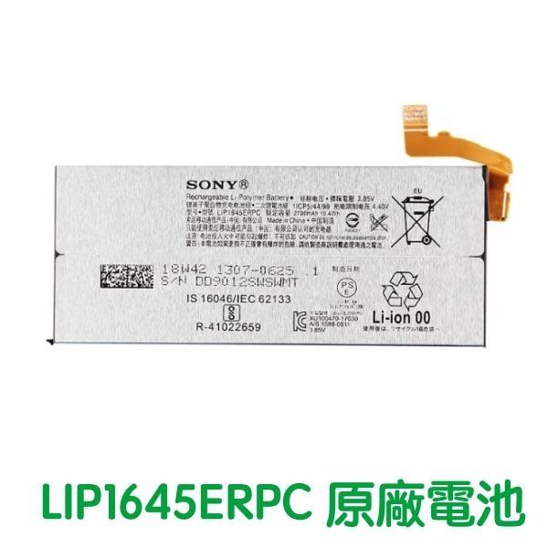 【含稅發票】SONY Xperia XZ1 原廠電池 G8341 G8342【贈更換工具+電池膠】LIP1645ERPC
