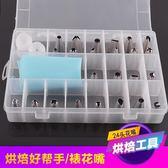 不銹鋼24頭裱花嘴套裝 奶油擠花曲奇嘴 盒裝常用花嘴 烘焙工具      蜜拉貝爾