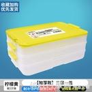 多功能凍餃子盒冰箱收納盒海鮮冷凍多層食品級保鮮盒托盤 開春特惠 YTL