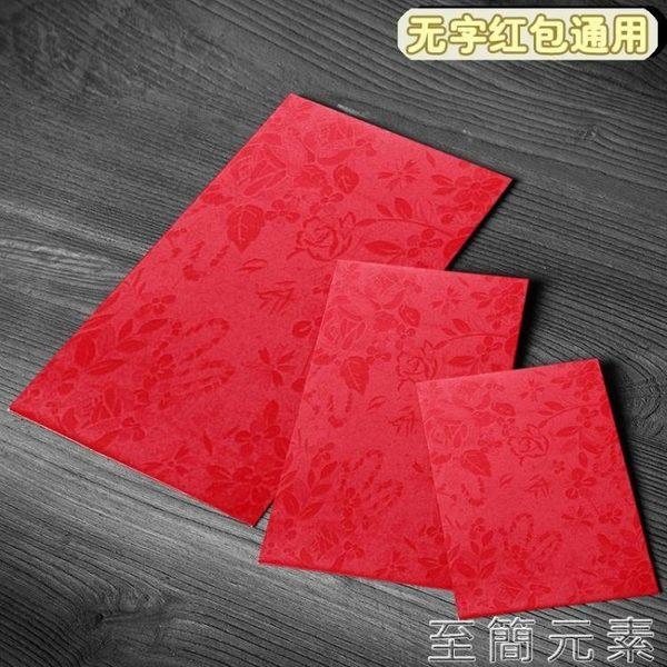 現貨出清 萬元通用無字大小紅包袋個性創意利是封    至簡元素 10-11