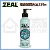 ZEAL真致 紐西蘭鱈魚油225ml 寵物保健 現貨 宅家好物