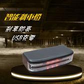 【長暉】自行車智能剎車燈腳踏車配件尾燈單車配備後車燈夜間照明安全USB充電_黑