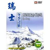 瑞士冬季之旅DVD