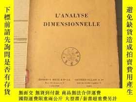 二手書博民逛書店L ANALYSE罕見DIMENSIONNELLE(P2356)毛邊本Y173412