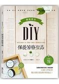 藥師教你DIY保養芳療聖品:量身打造70種保濕、美白、問題肌膚、過敏肌膚、身體&