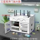 機頂盒路由器收納盒電線插線板盒集線理線器wifi收納盒免打孔壁掛 晴天時尚